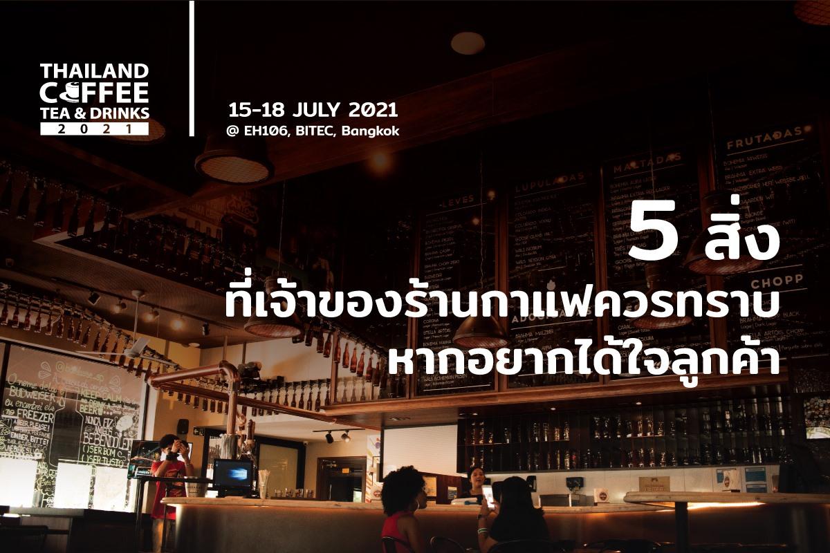 เลื่อนงานจัดงาน Thailand Bakery & Ice-Cream 2021