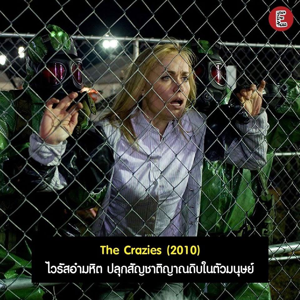 หนังโรคระบาด_The Crazies