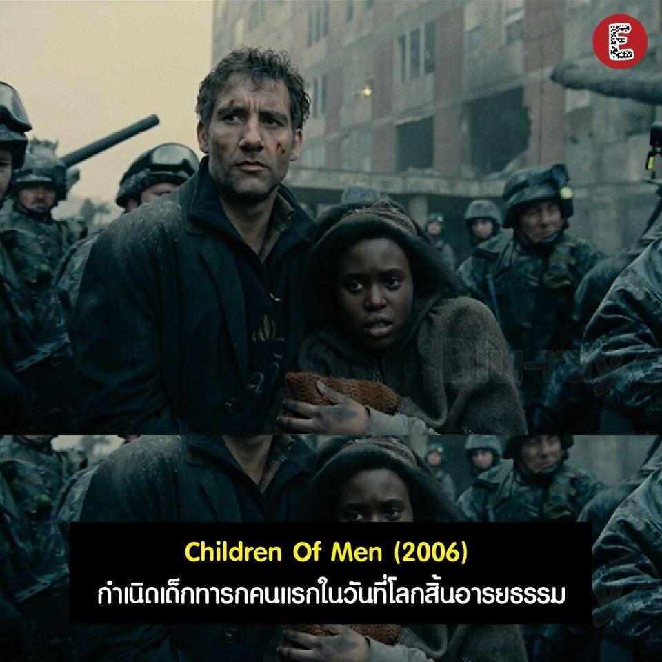 หนังโรคระบาด_Children Of Men