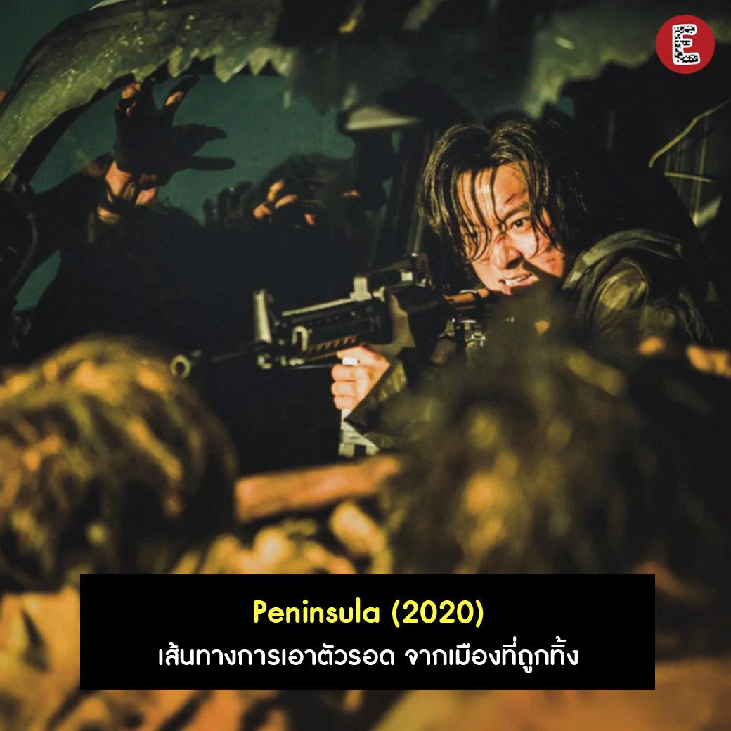 หนังโรคระบาด_Peninsula