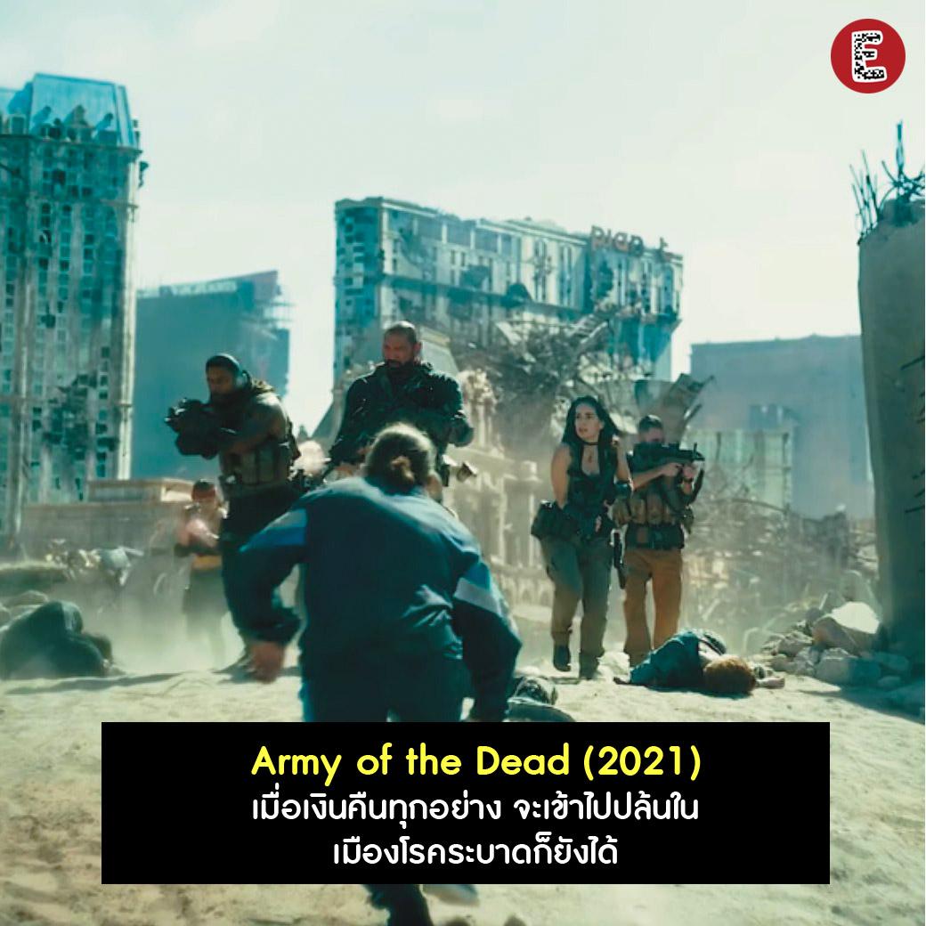 หนังโรคระบาด_Army of the Dead