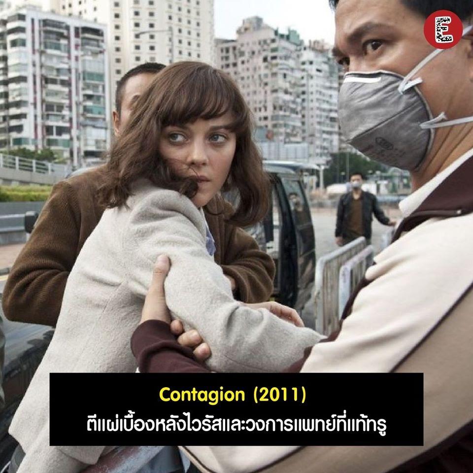 หนังโรคระบาด_Contagion