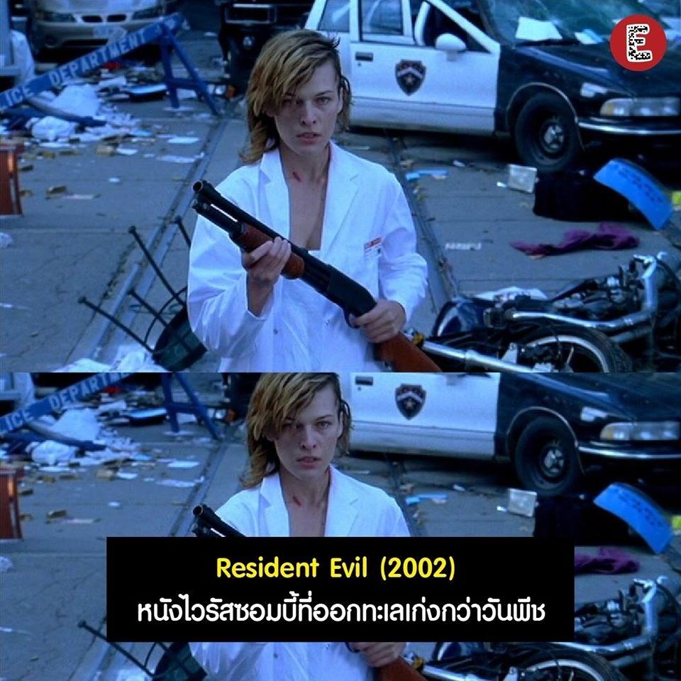 หนังโรคระบาด_Resident Evil