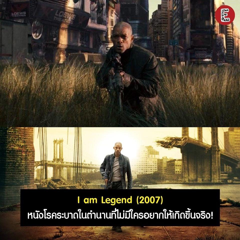 หนังโรคระบาด_I am Legend