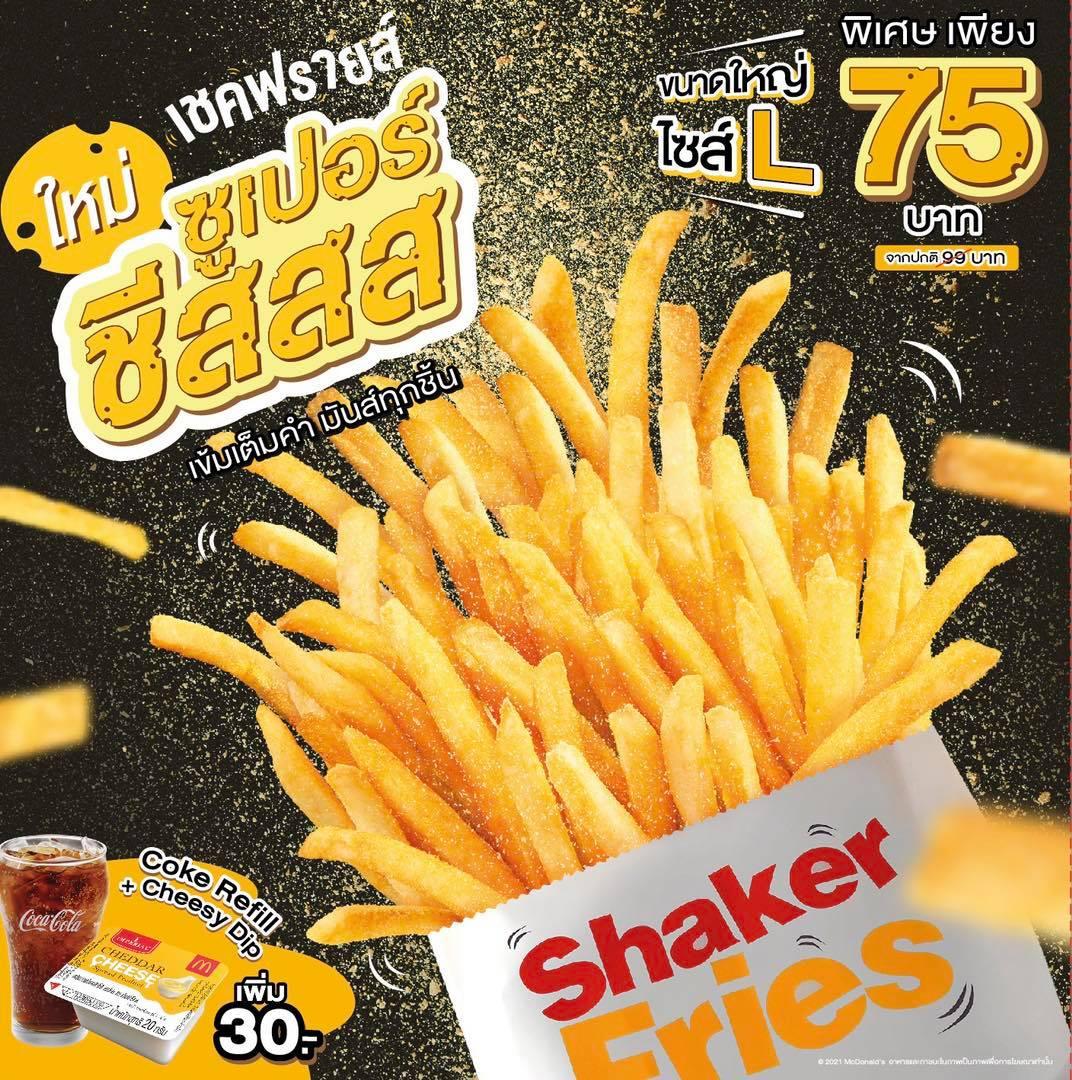McDonald's เชคฟรายส์ซูเปอร์ชีส