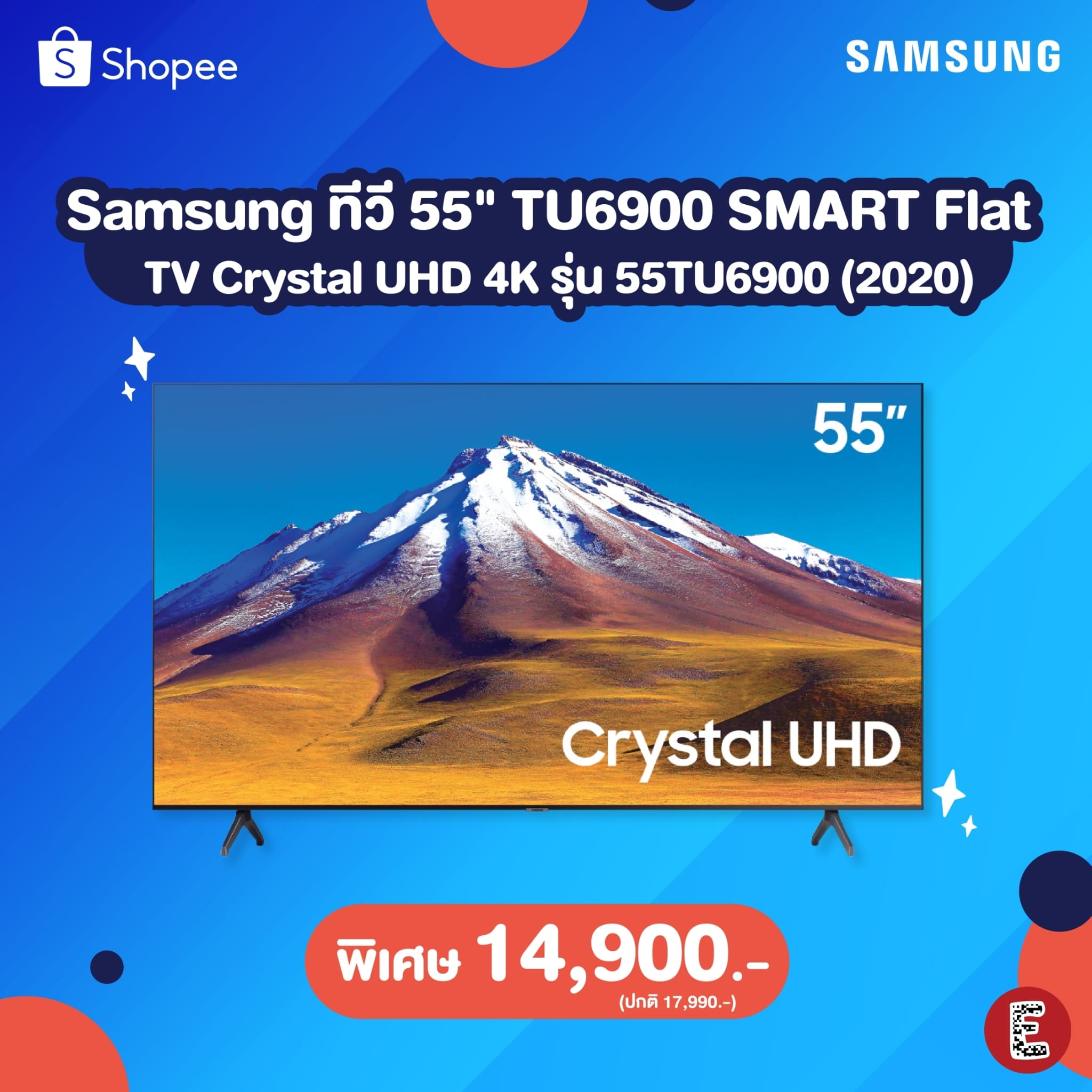 Samsung Super Brand Day ขนขบวนสินค้ามาให้ช้อปเพียบ!!