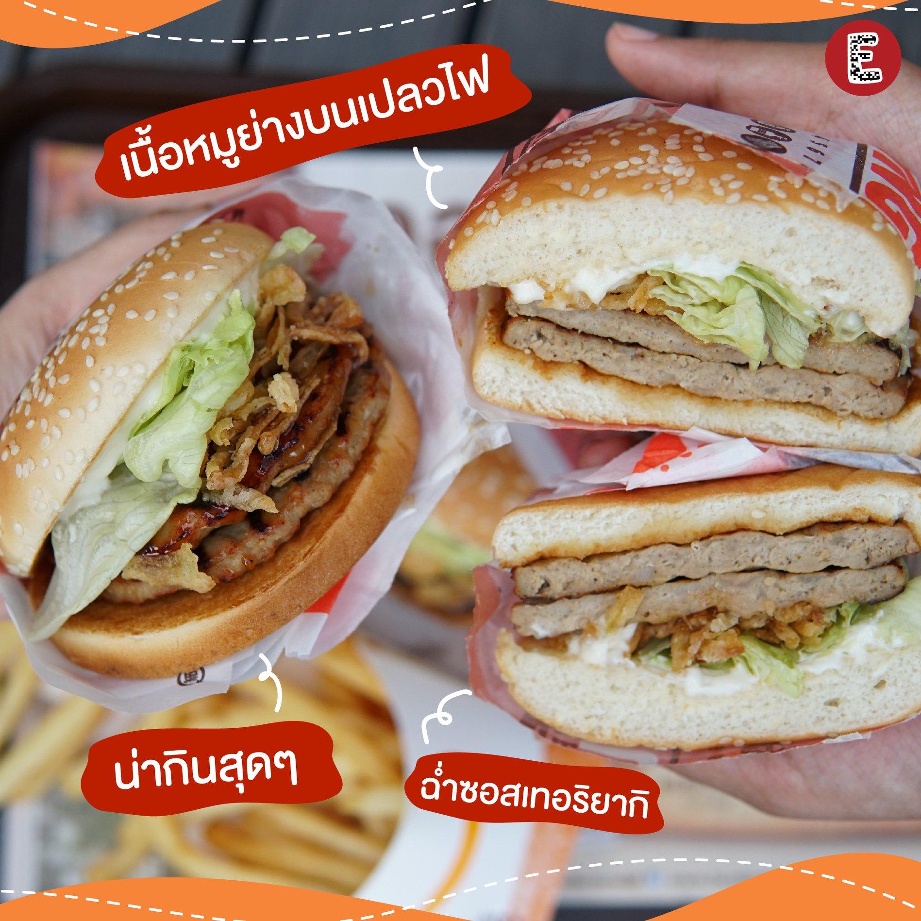 นินจาเบอร์เกอร์ จาก Burger King อร่อยสุดคุ้มแค่ ฟินเหมือนบินไปกินที่ญี่ปุ่น!!