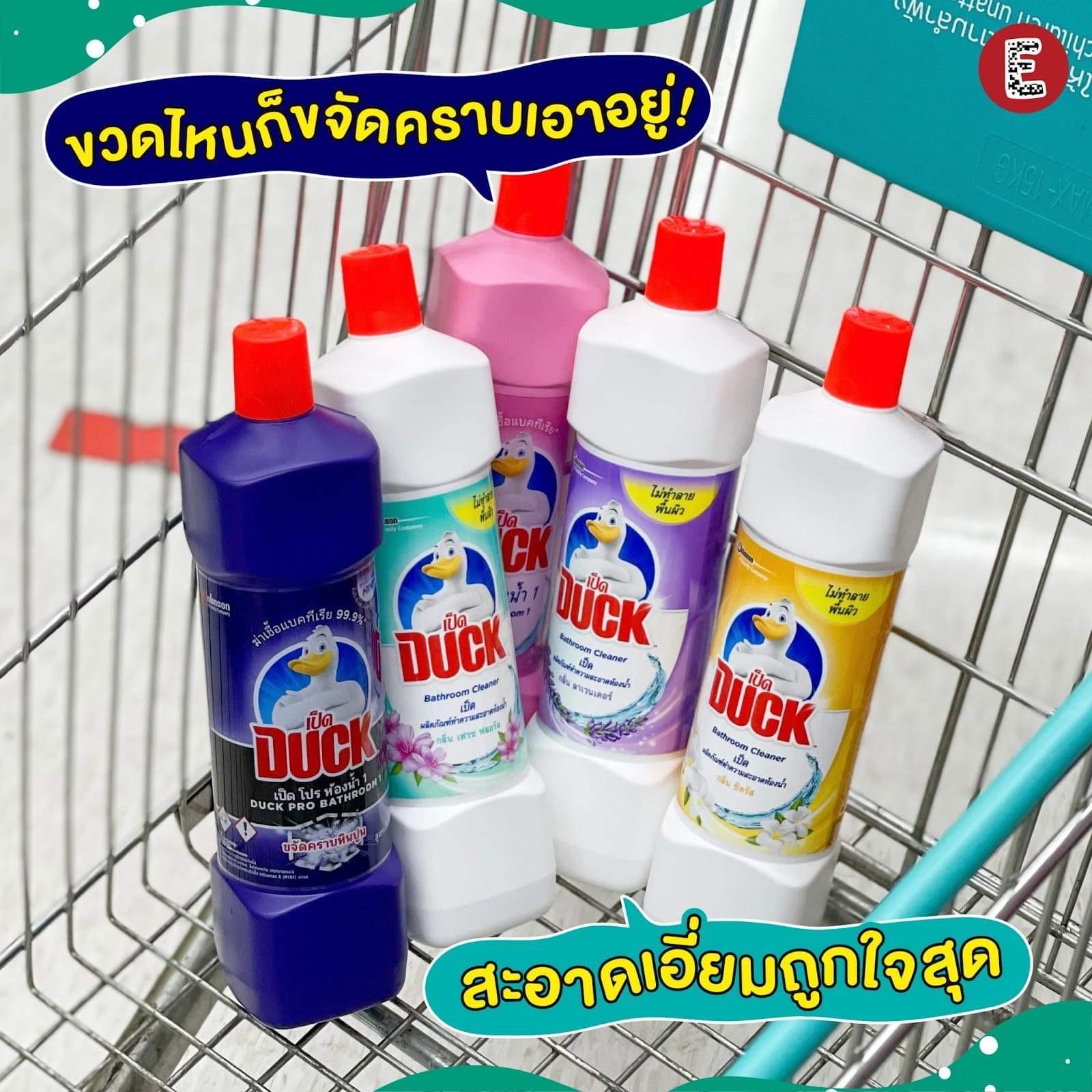 ความคุ้มคือยืนหนึ่ง แลกซื้อผลิตภัณฑ์ทำความสะอาดเป็ด ในราคาพิเศษ!!